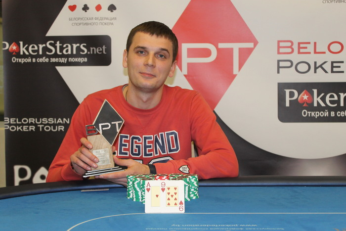 Belorussian Poker Tour: Not the first spin and not a spoiled one