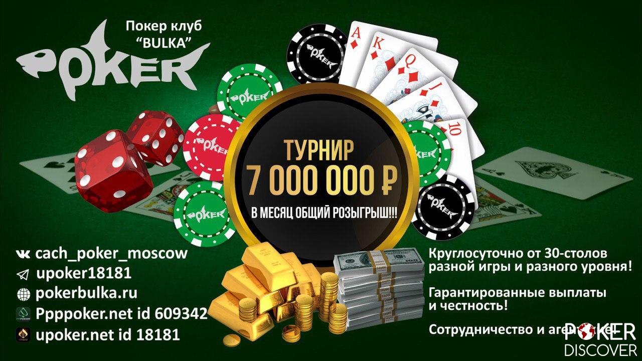 Покер онлайн клубы free online casino games no download or registration
